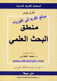 كتاب منطق البحث العلمي pdf ، تأليف كارل بوبر ، كتب فيزياء