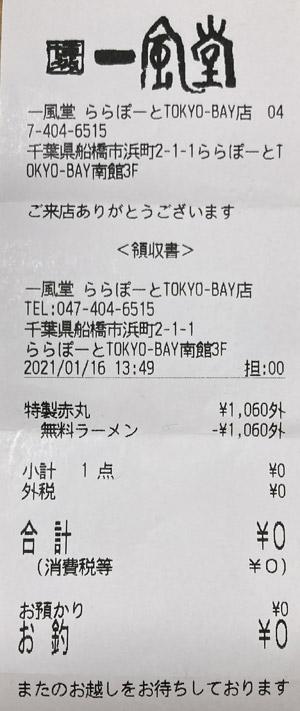 一風堂 ららぽーとTOKYO-BAY店 2021/1/16 飲食のレシート