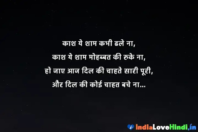 good evening sms in hindi 2 line
