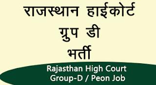 rajasthan high court group d vacancy 2019 - 2020 hcraj.nic.in  राजस्थान हाईकोर्ट ग्रुप डी भर्ती 2019