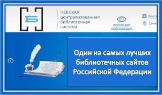 http://nevcbs.spb.ru/