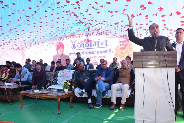 CM Jairam Thakur Janmanch Siraj 16 February 2020