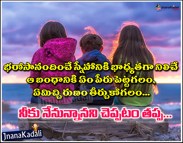 Best Telugu friendship quotations wishes greetings wallpapers