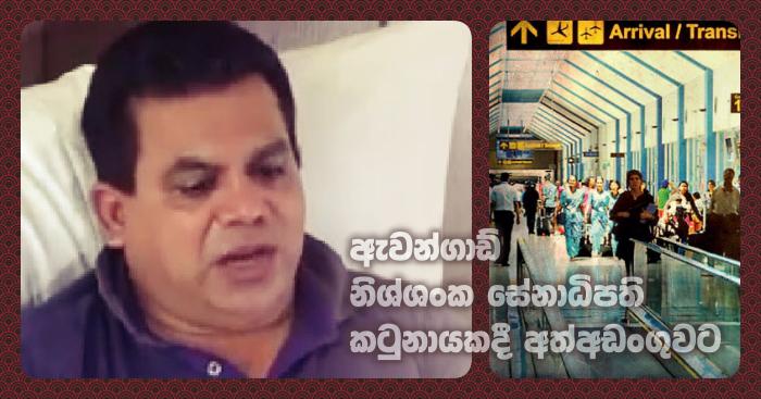 https://www.gossiplankanews.com/2019/10/nissanka-senadhipathi-arrested.html