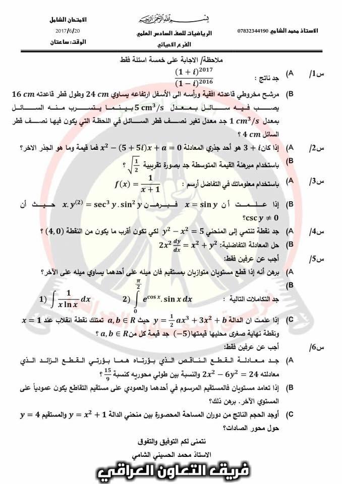مرشحات رياضيات 2017 وبنمط الوزاري للصف السادس الاحيائي والتطبيقي 2017