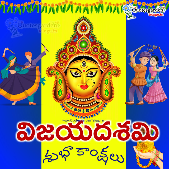 Vijayadashami 2020 subhakankshalu Telugu lo - wishes greetings images quotes