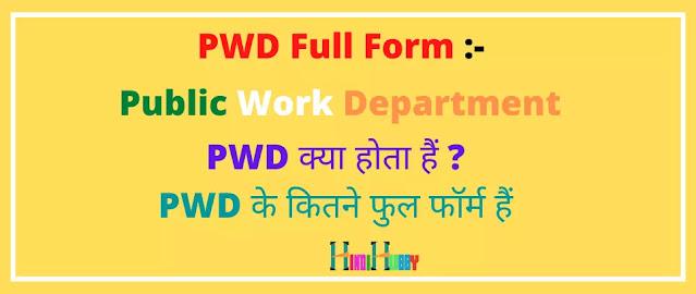 PWD क्या हैं  PWD Full Form in Hindi