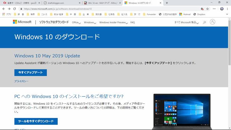 Windows 10のダウンロードサイト