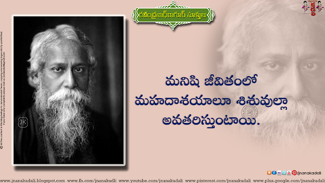 Here You can Get New Telugu Rabindranath tagoreWallpapers with Telugu Quotes, Famous New Rabindranath tagore Telugu Messages and Sayings, Nice Telugu Rabindranath tagore Facebook Quotes, Rabindranath tagore Story in Telugu Language,Rabindranath tagore Inspirational quotes