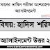 দাখিল/dakhil হাদিস শরিফ ৬ষ্ঠ সপ্তাহের এসাইনমেন্ট ২০২১ উত্তর pdf download