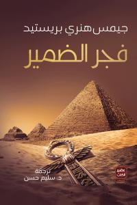 تحميل كتاب ألف سنة غامضة من تاريخ نجد