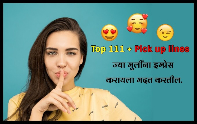 Top 111+ Pick Up Lines For Girls In Hindi