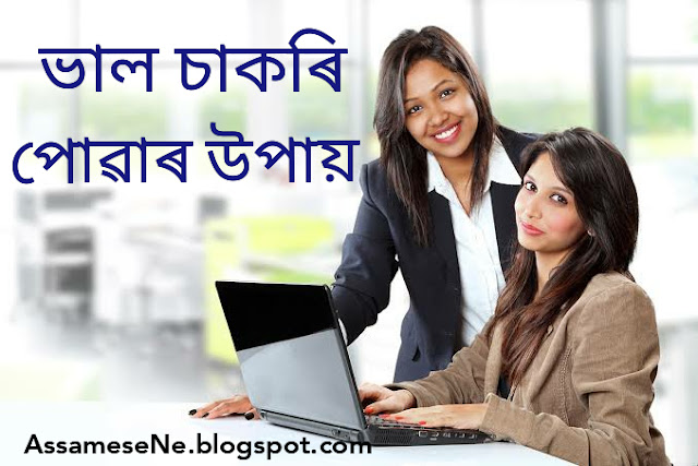 চাকৰি পোৱাৰ ৫ টা মূল মন্ত্ৰ, how to find a job in assamese, find a job online in assamese, how to get a job immediately assam, job, চাকৰি,
