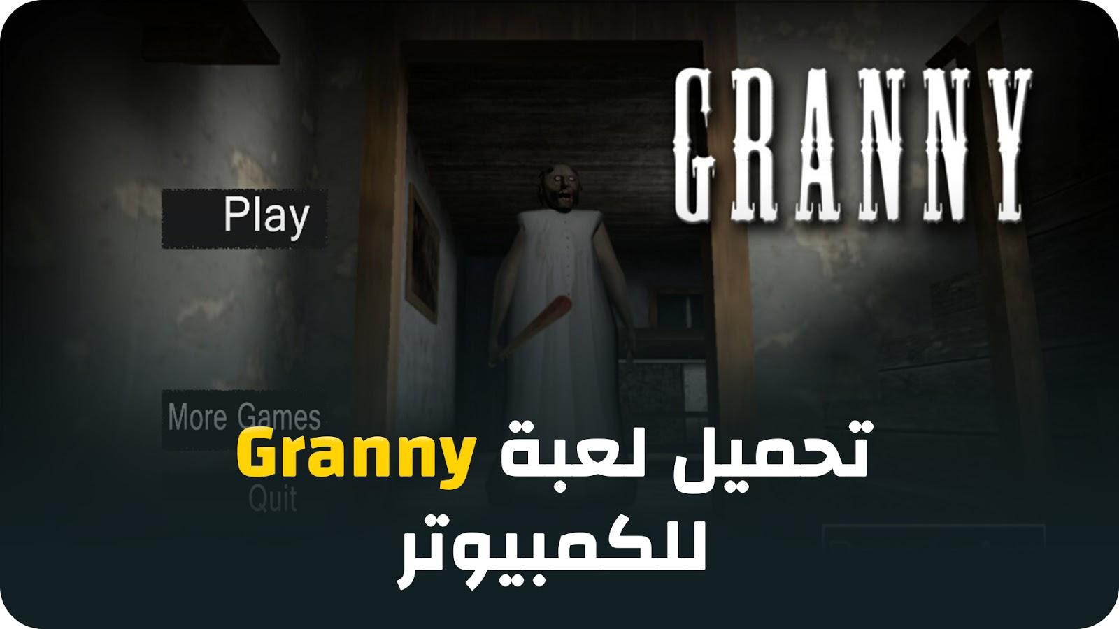 تحميل لعبة granny للكمبيوتر