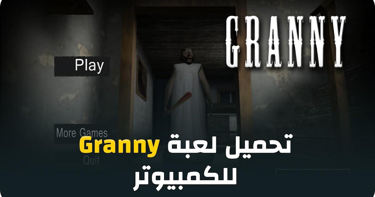 تحميل لعبة granny simulator