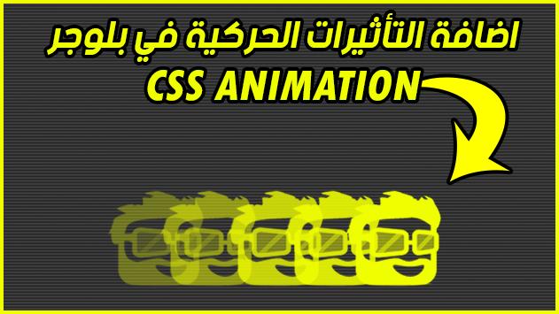 شرح التأثيرات الحركية CSS Animation