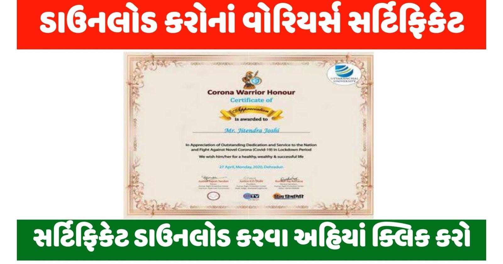 Corona Warriors Certificate