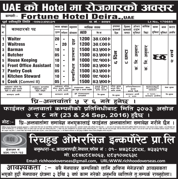 Free Visa, Free Ticket Jobs For Nepali In U.A.E. Salary- Rs.43,500/