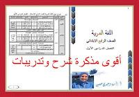 note-Arabic-4grade-primary-1term