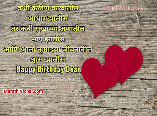 wife birthday status in marathi