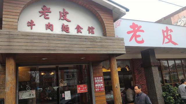 【新竹排隊美食】老皮(哥)牛肉麵新豐旗艦店 豆花、豆漿吃到飽