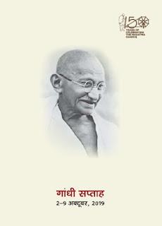 Rajasthan Govt. celebrate Gandhi Saptah from 2nd to 9th Oct