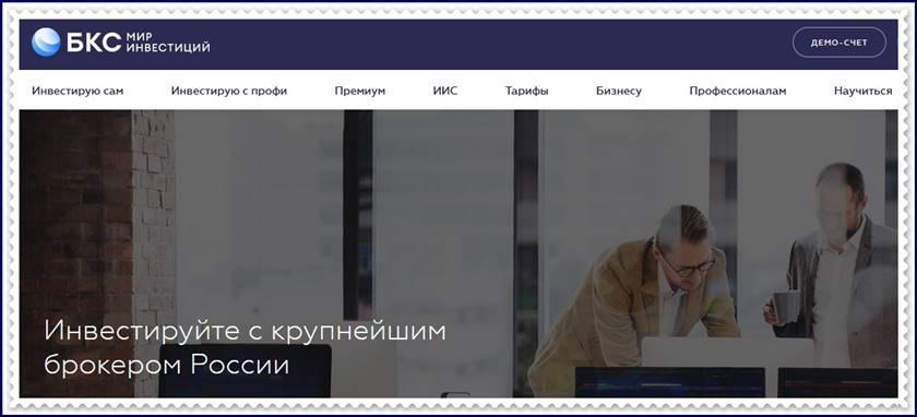 Мошеннический сайт broker.ru – Отзывы? Компания БКС мошенники! Информация