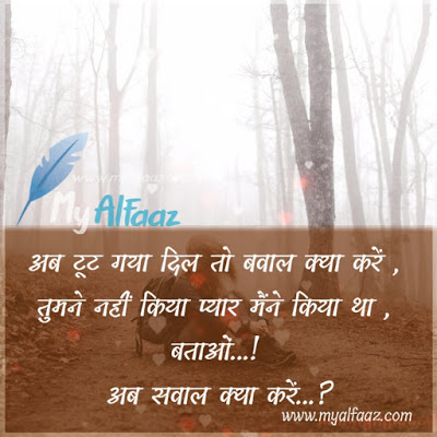 Ab Tut Gaya Dil To Bavaal Kya Karen - Best Hindi Shayari in Hindi 2021-22