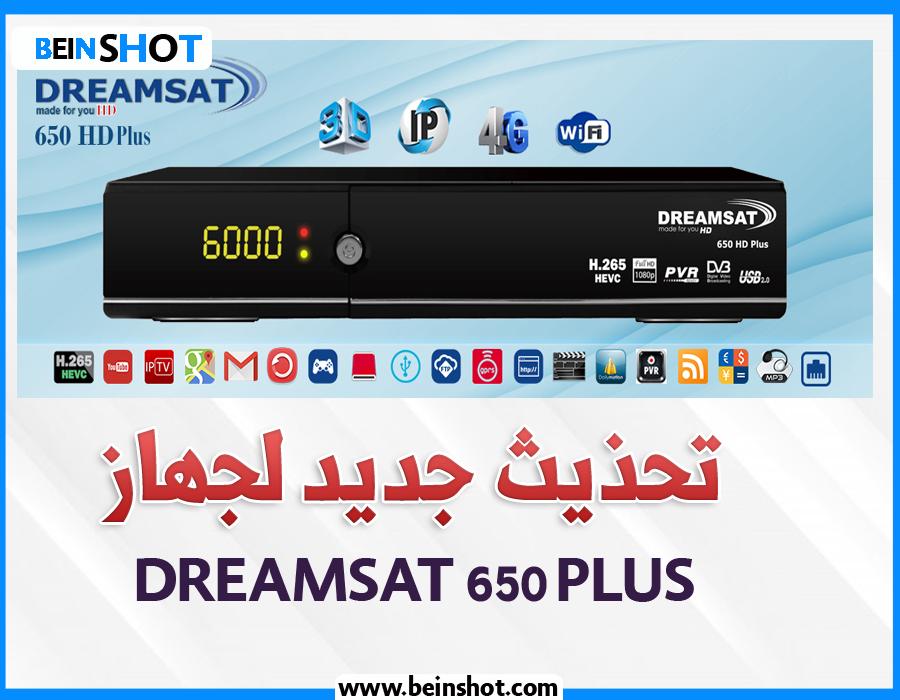 التحذيث الجديد لجهاز DREAMSAT 650 PLUS