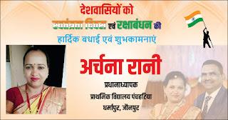 *प्राथमिक विद्यालय पंचहटिया धर्मापुर, जौनपुर की प्रधानाध्यापक अर्चना रानी की तरफ से देशवासियों को स्वतंत्रता दिवस एवं रक्षाबंधन की हार्दिक बधाई एवं शुभकामनाएं*