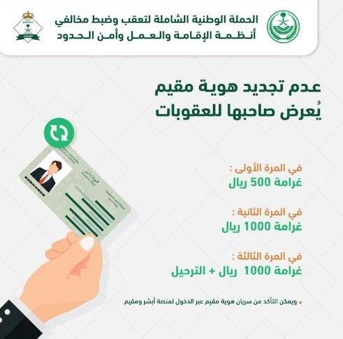 تجديد أقامة وافد واهم الشروط التي استحدثتها الحكومة السعودية