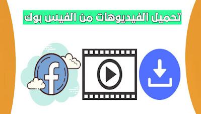 ما هو افضل تطبيق لتنزيل فيديو من الفيس بوك مباشرة على الهاتف