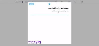 طريقة انشاء حساب تويتر بدون رقم الهاتف