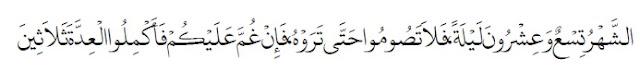 Apabila bulan telah masuk kedua puluh sembilan malam (dari bulan Sya'ban, pen). Maka janganlah kalian berpuasa hingga melihat hilal. Dan apabila mendung, sempurnakanlah bulan Sya'ban menjadi tiga puluh hari