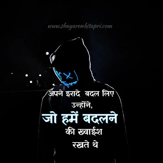 23+-Best Attitude shayari in hindi