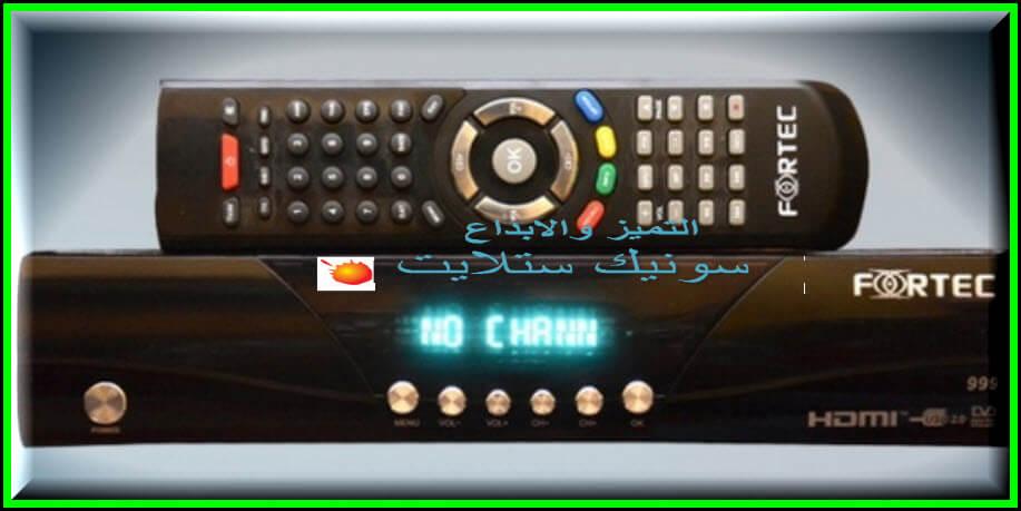 فلاشة FORTEC 999 HD الكبير الاسود