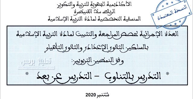 العدة الإجرائية لحصص المراجعة والتثبيت للتربية الإسلامية بالتناوب أوعن بعد