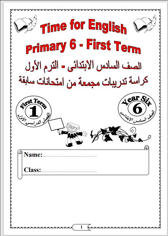 افضل مراجعة نهائية شاملة الصف السادس الإبتدائى الترم الأول 2021 مسترعادل عبد الهادى