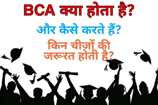 BCA क्या होता है? और कैसे करते हैं? किन चीजों की जरूरत होती है?