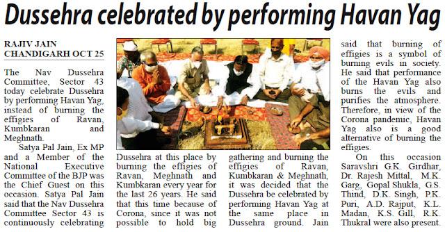 Dussehra celebrated by performing Havan Yag, Satya Pal Jain was the Chief Guest