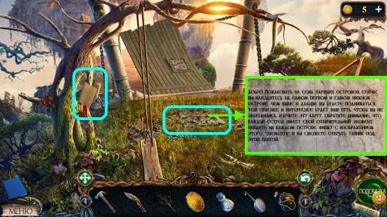 на дереве берем манускрипт и читаем надпись на плите в игре затерянные земли 3