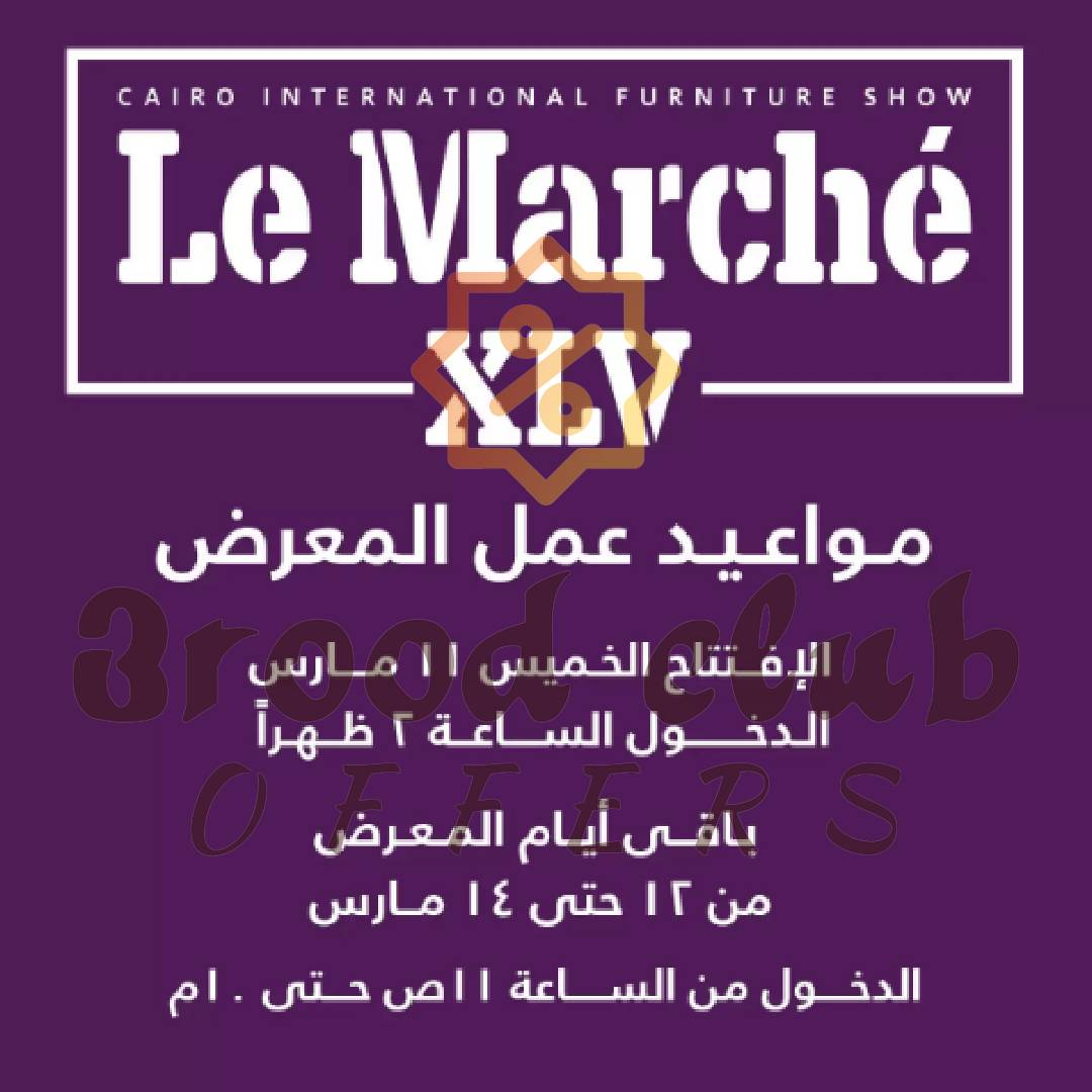 معرض لو مارشيه 2021