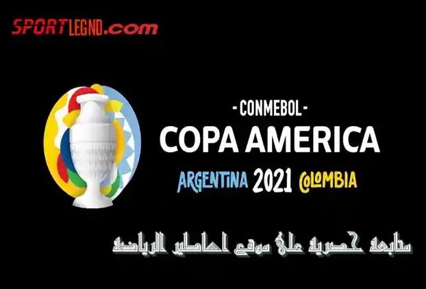 كوبا امريكا,كوبا أمريكا 2021,كوبا أمريكا,كوبا امريكا 2021,كوبا امريكا 2021 موعد كوبا امريكا 2020,كوبا امريكا 2019,جدول مباريات كوبا أمريكا موعد الكوبا امريكا,نهائي كوبا امريكا,نصف نهائي كوبا امريكا 2019,موعد كوبا امريكا,كوبا امريكا البرازيل 2019,كوبا امريكا 2021 كولومبيا,كوبا امريكا كولومبيا 2021,جدول مواعيد مباريات كوبا أمريكا 2021,مواعيد مباريات كوبا أمريكا 2021,كوبا أمريكا 2019,كوبا امريكا 2021 الارجنتين,موعد كوبا أمريكا 2019,نصف نهائي كوبا أمريكا 2019,موعد ربع نهائي كأس الكاف 2021