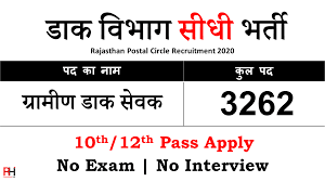 rajasthan postal circle,rajasthan postal circle recruitment, rajasthan postal circle jobs,central govt. jobs,rajasthan postal circle jobs