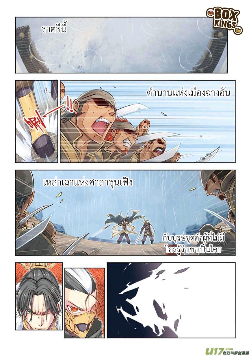 อ่านการ์ตูน Jiang Ye 13 ภาพที่ 2