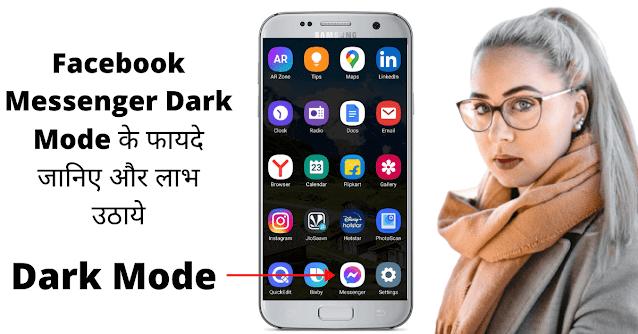 Facebook Messenger Dark Mode On क्या है और इसके फायदे