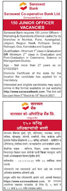 Sarswat Bank Jr. Officer Recruitment 2021 apply online