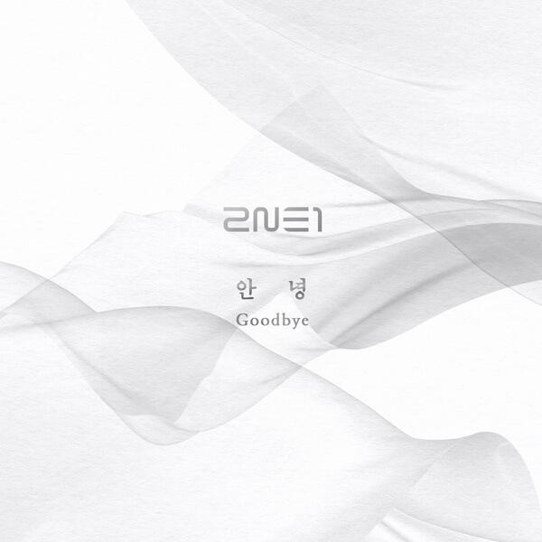 2NE1 – 안녕 (GOODBYE) Lyrics