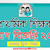 Primary School Teacher Job Circular 2017