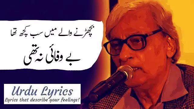 Wo Humsafar Tha Magar Os Se Humnawai Na thi - Naseer Turabi | Sad Urdu Poetry